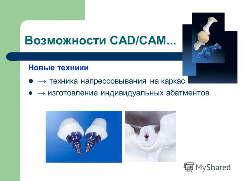 Возможности CAD/CAM... Новые техники техника напрессовывания на каркас изготовление индивидуальных абатментов