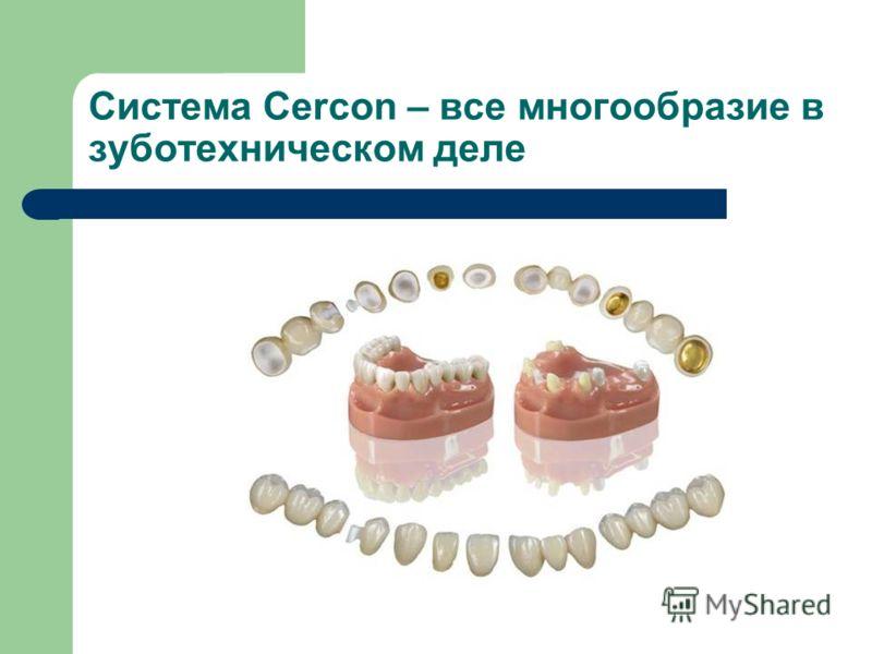 Система Cercon – все многообразие в зуботехническом деле