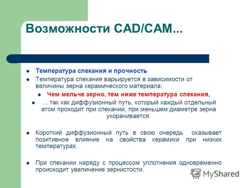 Возможности CAD/CAM... Температура спекания и прочность Температура спекания варьируется в зависимости от величины зерна керамического материала: Чем мельче зерно, тем ниже температура спекания,... так как диффузионный путь, который каждый отдельный