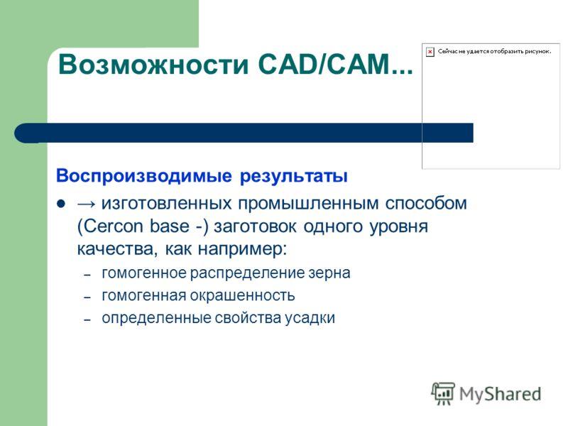 Возможности CAD/CAM... Воспроизводимые результаты изготовленных промышленным способом (Cercon base -) заготовок одного уровня качества, как например: – гомогенное распределение зерна – гомогенная окрашенность – определенные свойства усадки