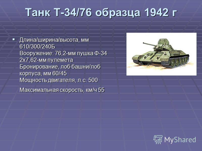 Танк Т-34/76 образца 1942 г Длина/ширина/высота, мм 610/300/240Б Вооружение: 76,2-мм пушка Ф-34 2x7,62-мм пулемета Бронирование, лоб башни/лоб корпуса, мм 60/45 Мощность двигателя, л.с. 500 Максимальная скорость, км/ч 55 Длина/ширина/высота, мм 610/3