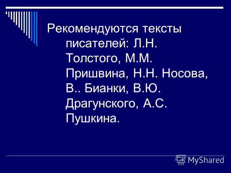 Рекомендуются тексты писателей: Л.Н. Толстого, М.М. Пришвина, Н.Н. Носова, В.. Бианки, В.Ю. Драгунского, А.С. Пушкина.
