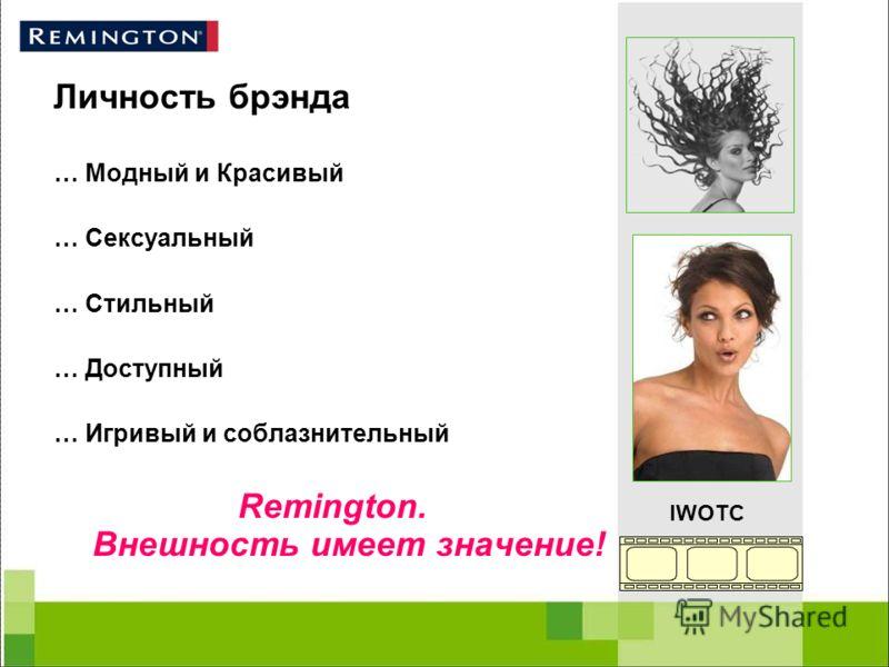 … Модный и Красивый … Сексуальный … Стильный … Доступный … Игривый и соблазнительный Remington. Внешность имеет значение! Личность брэнда IWOTC