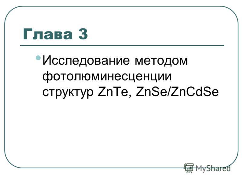Глава 3 Исследование методом фотолюминесценции структур ZnTe, ZnSe/ZnCdSe