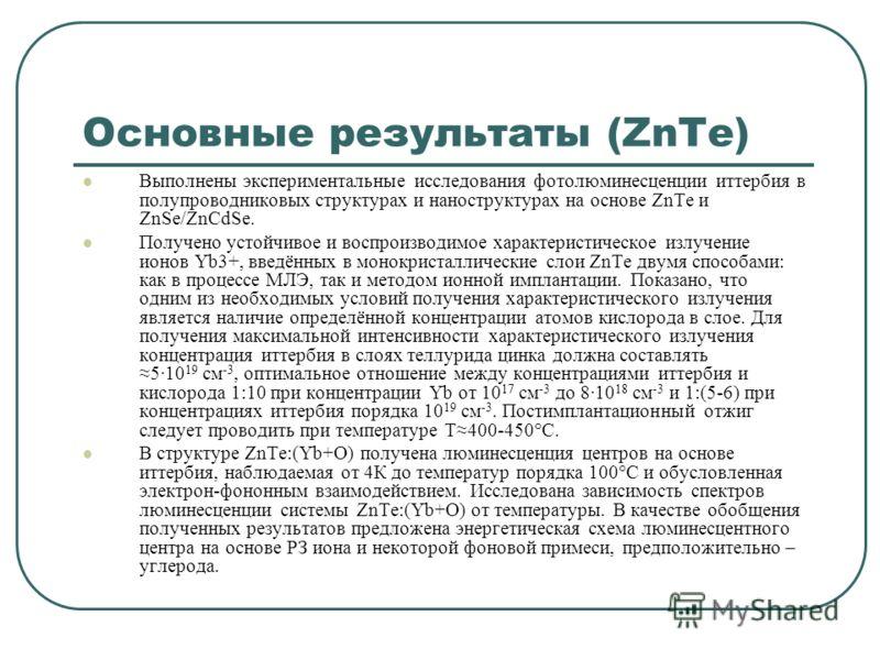 Основные результаты (ZnTe) Выполнены экспериментальные исследования фотолюминесценции иттербия в полупроводниковых структурах и наноструктурах на основе ZnTe и ZnSe/ZnCdSe. Получено устойчивое и воспроизводимое характеристическое излучение ионов Yb3+