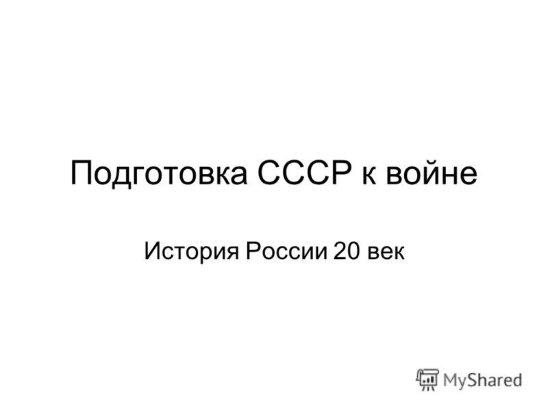 Подготовка СССР к войне История России 20 век