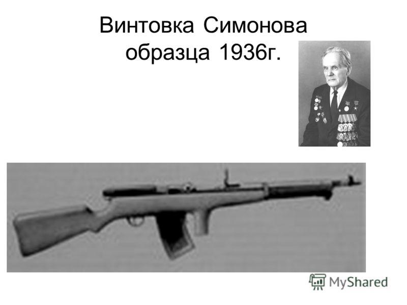 Винтовка Симонова образца 1936г.