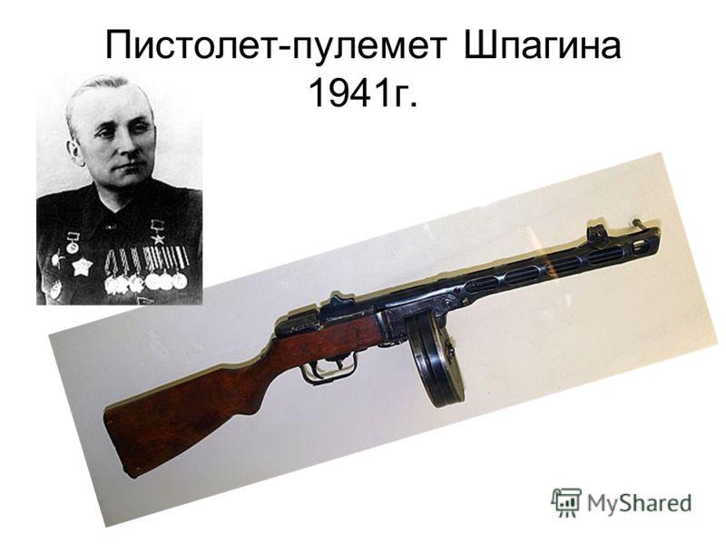 Пистолет-пулемет Шпагина 1941г.
