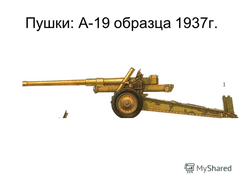 Пушки: А-19 образца 1937г.