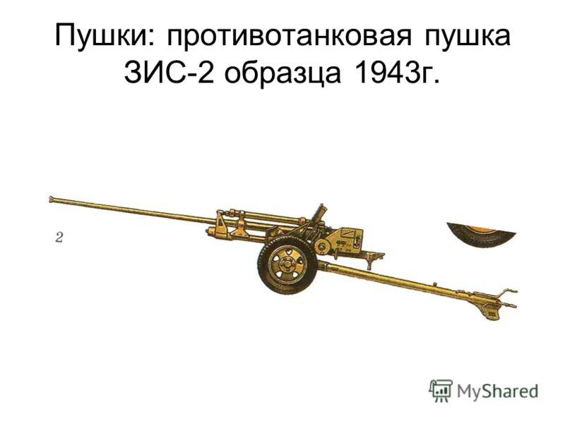 Пушки: противотанковая пушка ЗИС-2 образца 1943г.