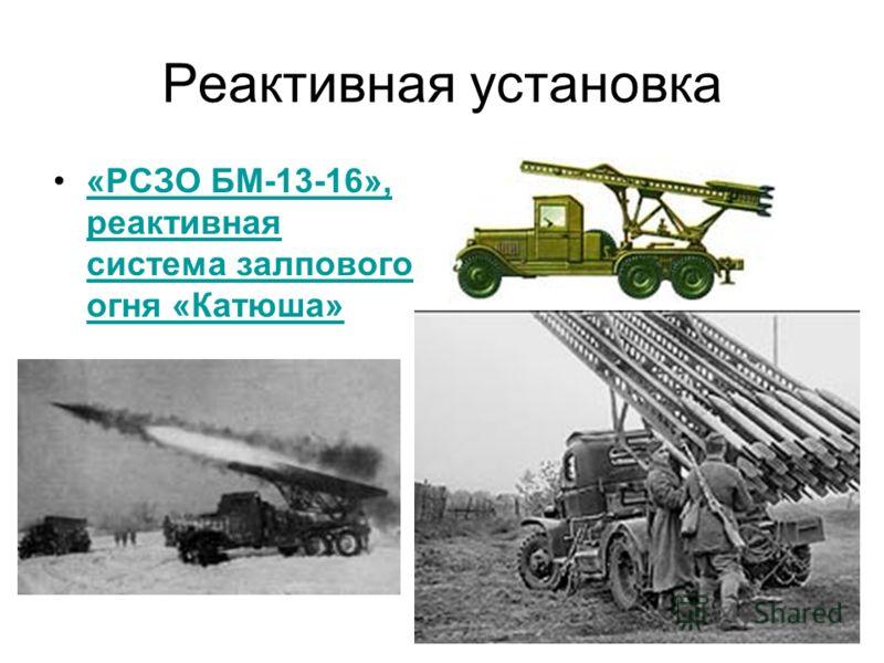 Реактивная установка «РСЗО БМ-13-16», реактивная система залпового огня «Катюша»«РСЗО БМ-13-16», реактивная система залпового огня «Катюша»