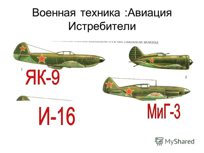Военная техника :Авиация Истребители