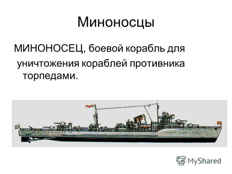 Миноносцы МИНОНОСЕЦ, боевой корабль для уничтожения кораблей противника торпедами.