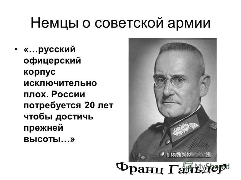 Немцы о советской армии «…русский офицерский корпус исключительно плох. России потребуется 20 лет чтобы достичь прежней высоты…»