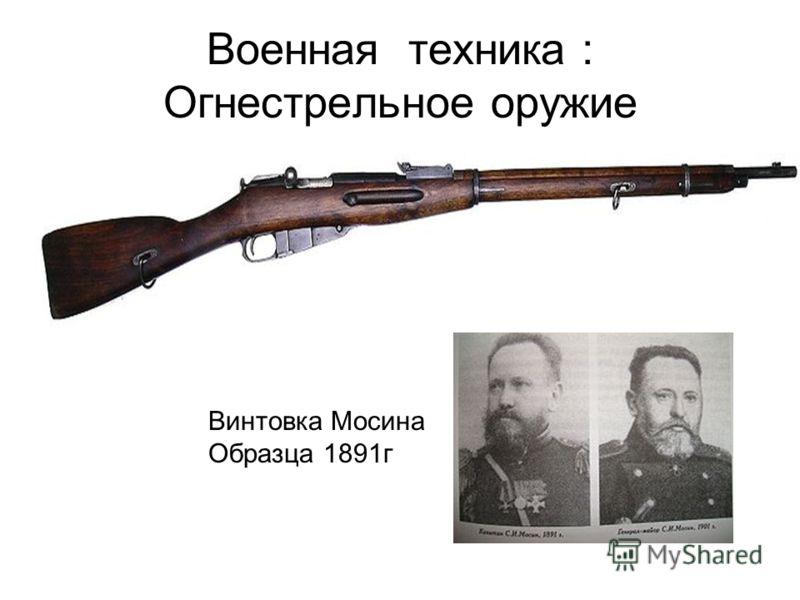 Военная техника : Огнестрельное оружие Винтовка Мосина Образца 1891г
