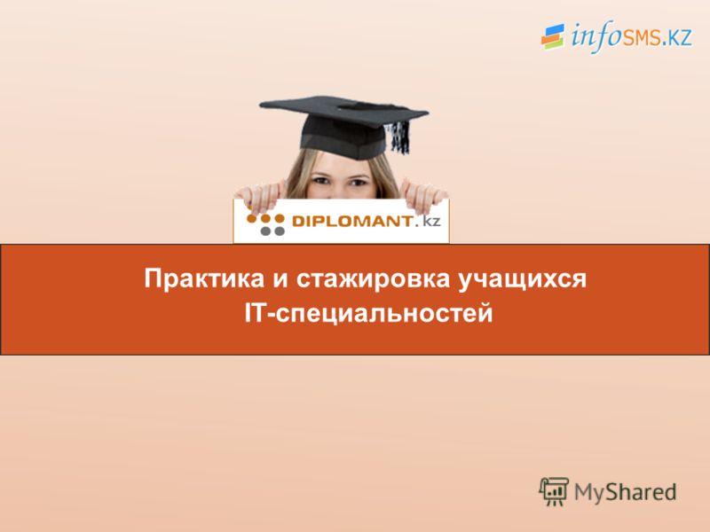 Практика и стажировка учащихся IT-специальностей