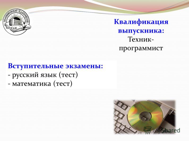 Вступительные экзамены: - русский язык (тест) - математика (тест) Квалификация выпускника: Техник- программист