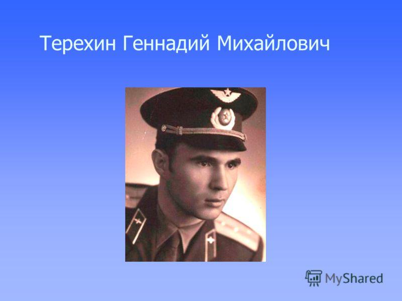 Терехин Геннадий Михайлович