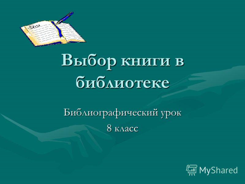 Выбор книги в библиотеке Библиографический урок 8 класс