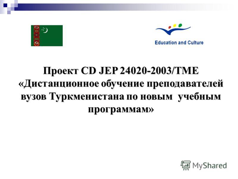 Проект CD JEP 24020-2003/TME «Дистанционное обучение преподавателей вузов Туркменистана по новым учебным программам»
