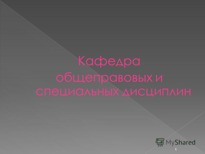 Кафедра общеправовых и специальных дисциплин 1