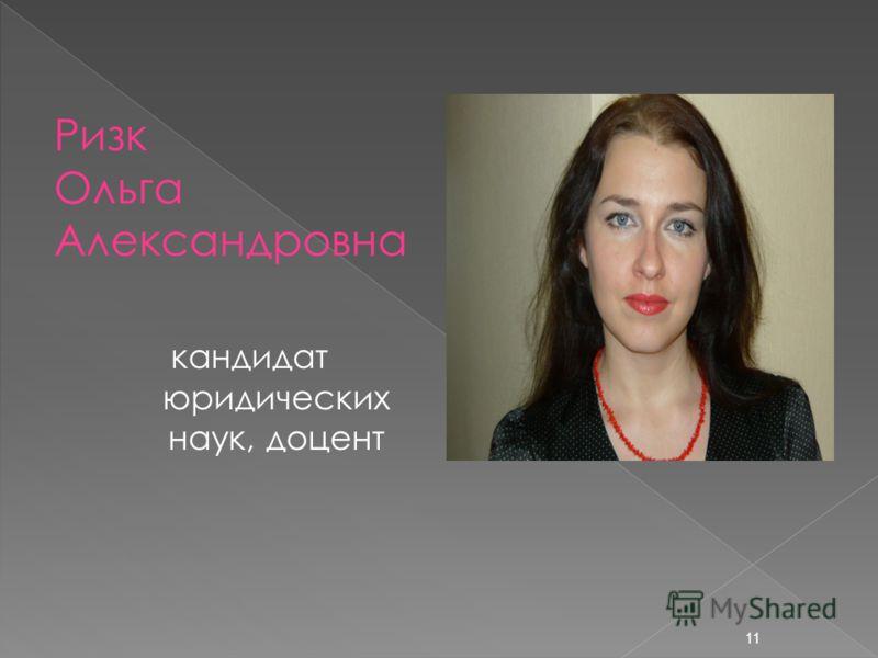 кандидат юридических наук, доцент 11 Ризк Ольга Александровна