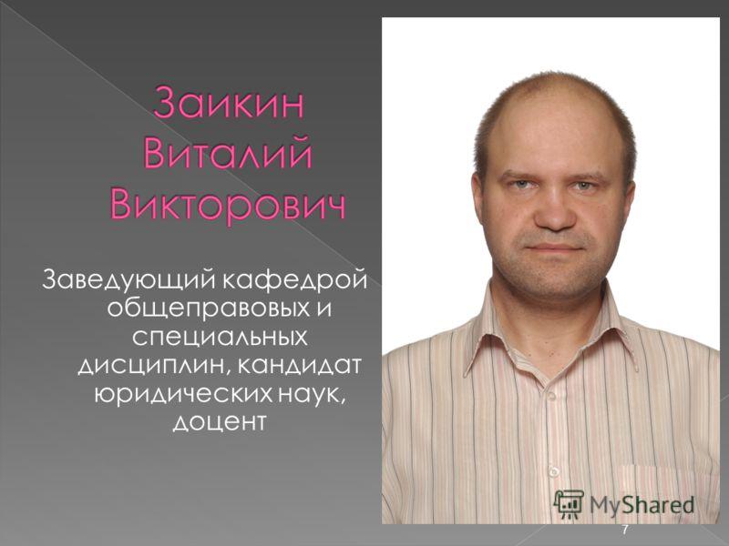 Заведующий кафедрой общеправовых и специальных дисциплин, кандидат юридических наук, доцент 7