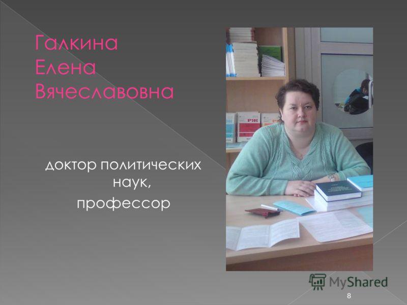 доктор политических наук, профессор 8 Галкина Елена Вячеславовна