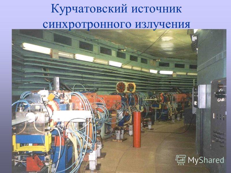 Курчатовский источник синхротронного излучения