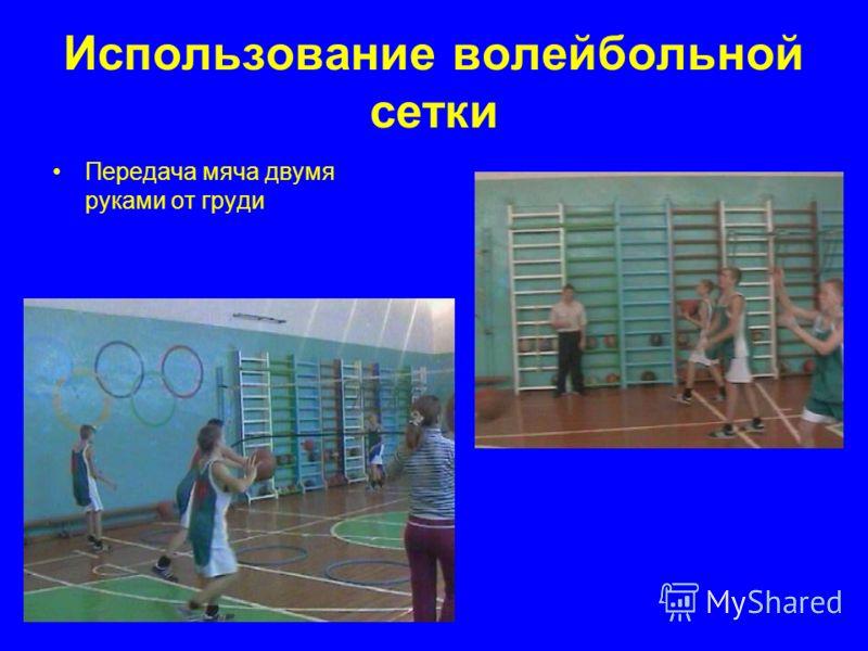 Использование волейбольной сетки Передача мяча двумя руками от груди