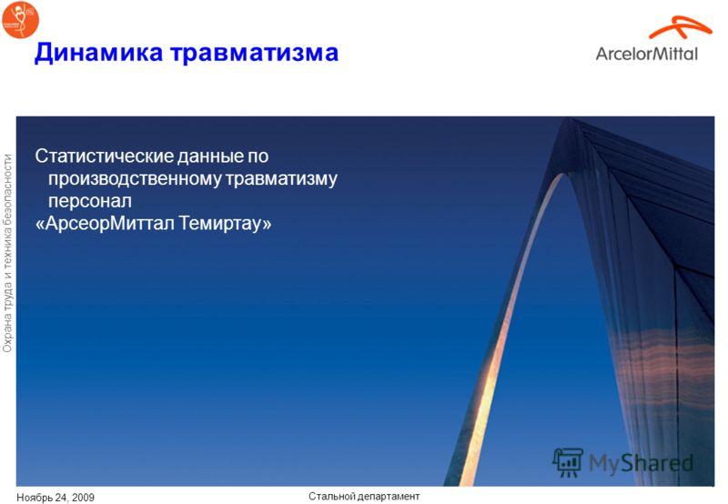 Охрана труда и техника безопасности «АрселорМиттал Темиртау» Стальной департамент Казахстан 10 месяцев 2009г Наша цель