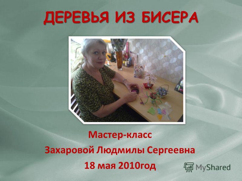 ДЕРЕВЬЯ ИЗ БИСЕРА Мастер-класс Захаровой Людмилы Сергеевна 18 мая 2010год