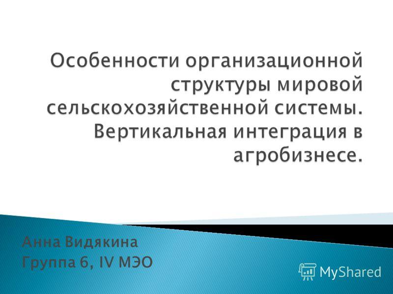 Анна Видякина Группа 6, IV МЭО