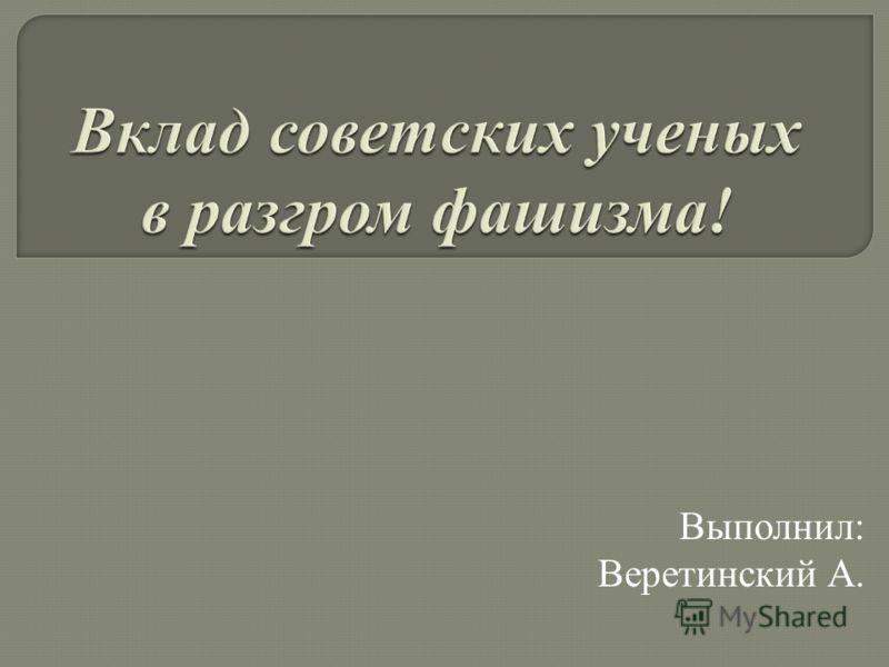 Выполнил: Веретинский А.