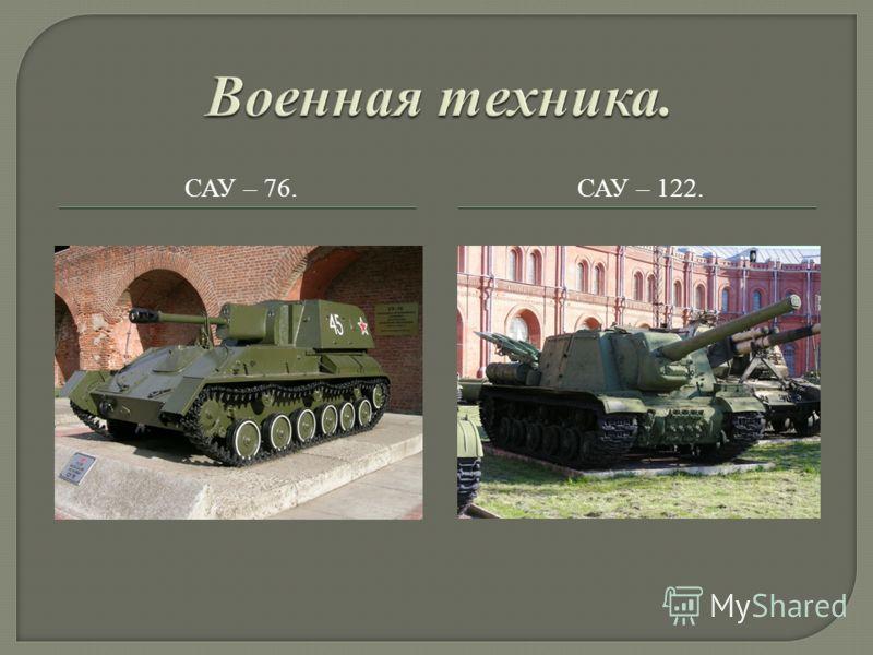 САУ – 76.САУ – 122.