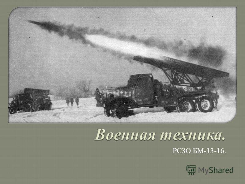 РСЗО БМ-13-16.
