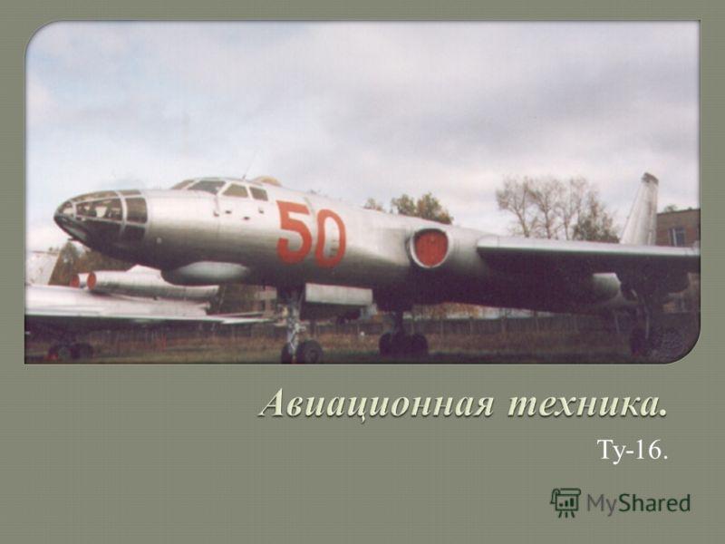Ту-16.
