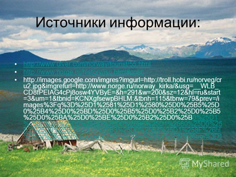 Источники информации: http://www.ulver.com/norway/tourist/55.html http://www.norge.ru/history/iso.html#gotic http://images.google.com/imgres?imgurl=http://troll.hobi.ru/norveg/cr u2.jpg&imgrefurl=http://www.norge.ru/norway_kirka/&usg=__WLB_ CD8fPEIAG