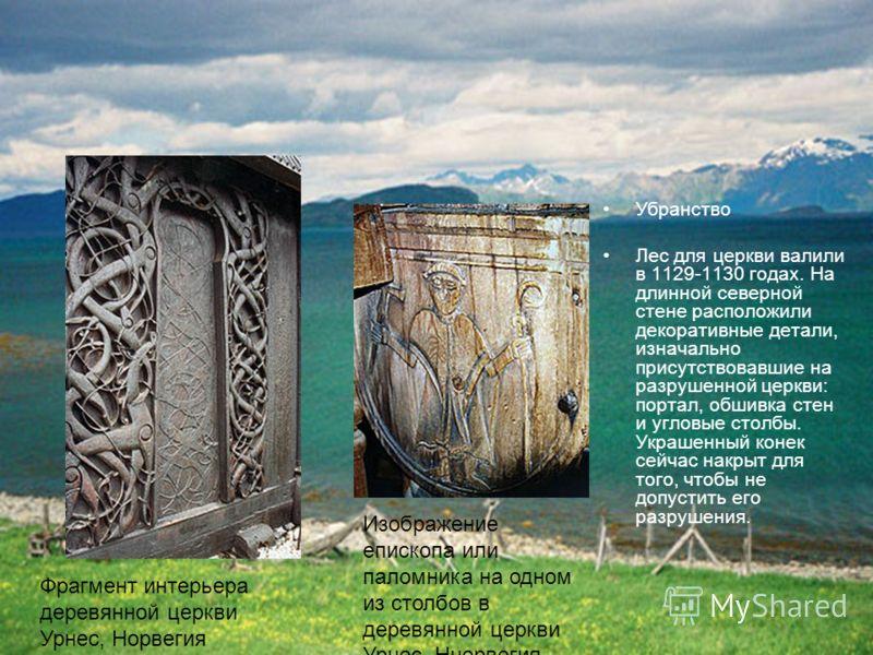 Убранство Лес для церкви валили в 1129-1130 годах. На длинной северной стене расположили декоративные детали, изначально присутствовавшие на разрушенной церкви: портал, обшивка стен и угловые столбы. Украшенный конек сейчас накрыт для того, чтобы не
