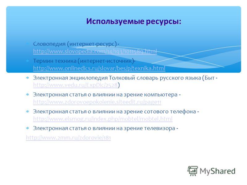 Словопедия (интернет-ресурс) - http://www.slovopedia.com/14/193/1011589.html http://www.slovopedia.com/14/193/1011589.html Термин техника (интернет-источник)- http://www.onlinedics.ru/slovar/bes/p/texnika.html http://www.onlinedics.ru/slovar/bes/p/te