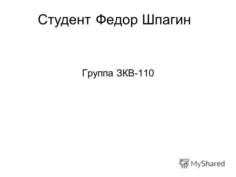 Студент Федор Шпагин Группа ЗКВ-110