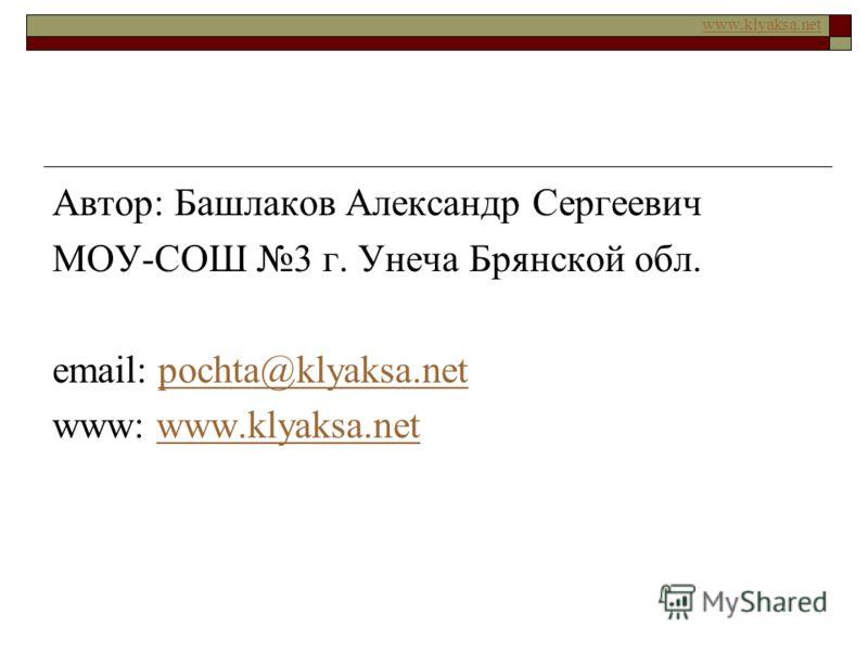 www.klyaksa.net Автор: Башлаков Александр Сергеевич МОУ-СОШ 3 г. Унеча Брянской обл. email: pochta@klyaksa.netpochta@klyaksa.net www: www.klyaksa.netwww.klyaksa.net