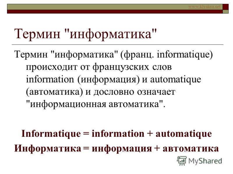 www.klyaksa.net Термин