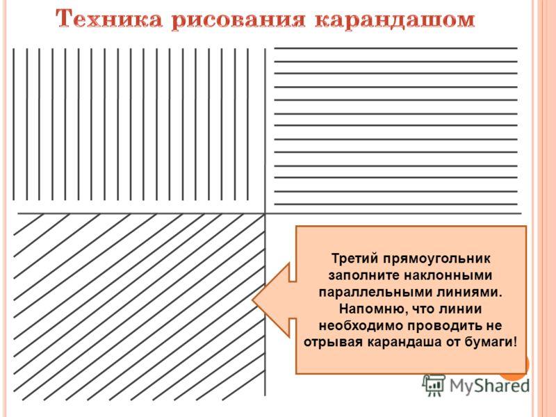 Третий прямоугольник заполните наклонными параллельными линиями. Напомню, что линии необходимо проводить не отрывая карандаша от бумаги!