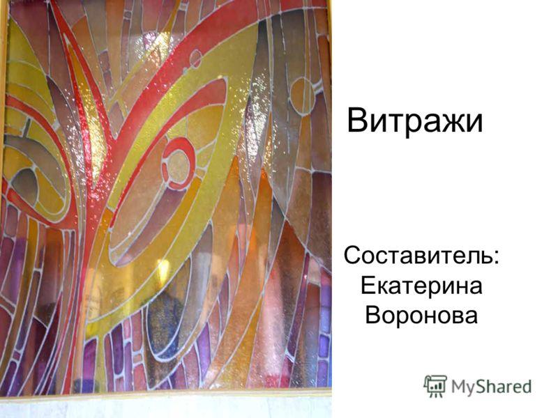 Витражи Составитель: Екатерина Воронова
