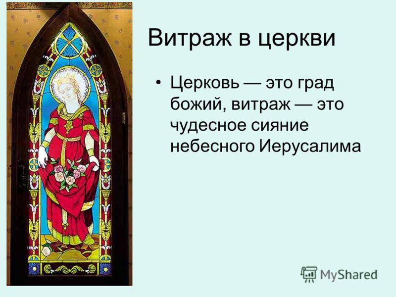 Витраж в церкви Церковь это град божий, витраж это чудесное сияние небесного Иерусалима