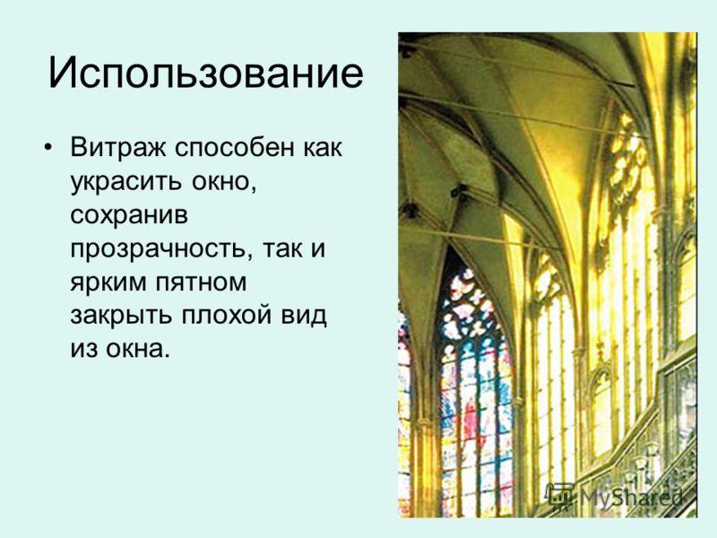 Использование Витраж способен как украсить окно, сохранив прозрачность, так и ярким пятном закрыть плохой вид из окна.