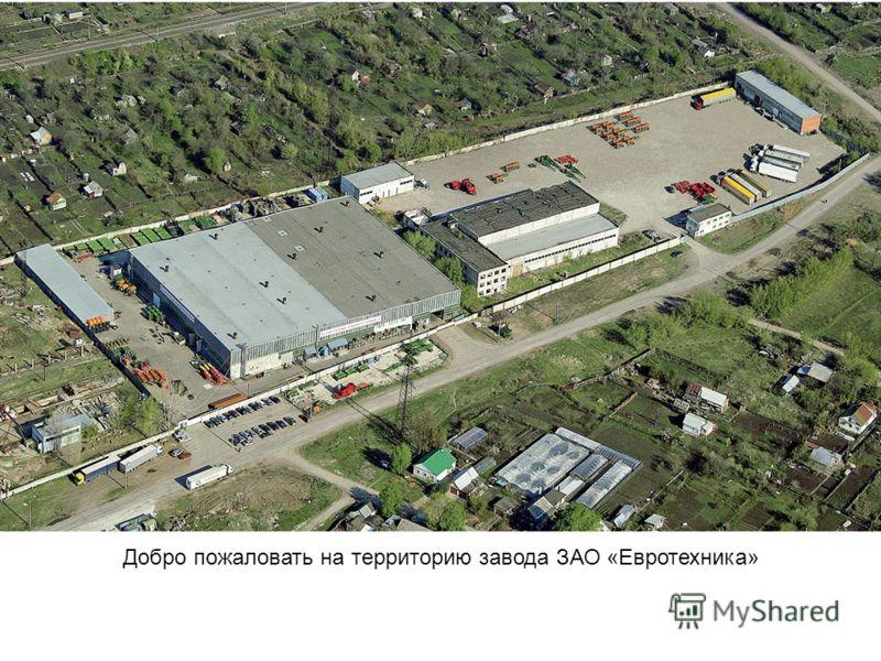 Добро пожаловать на территорию завода ЗАО «Евротехника»