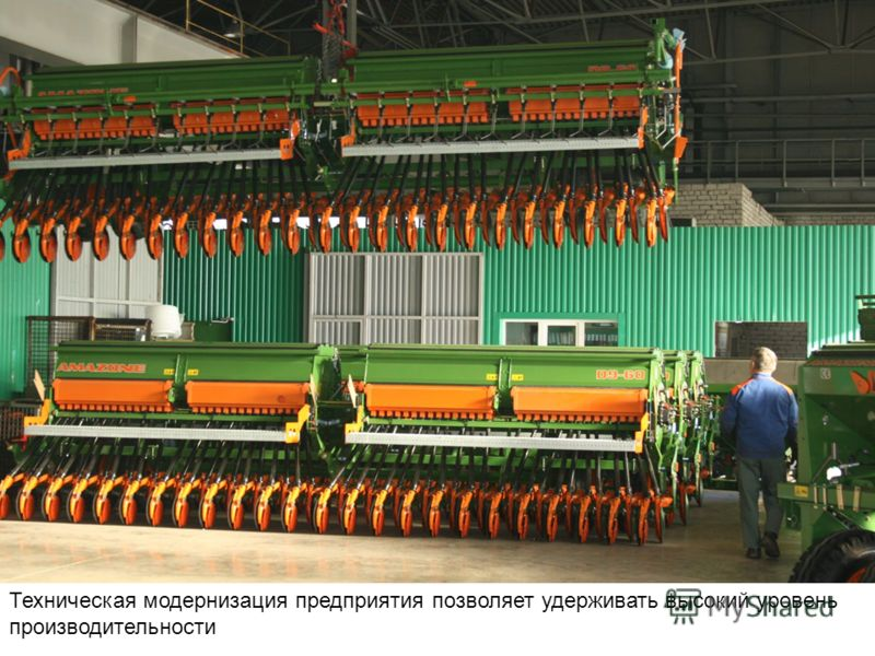 Техническая модернизация предприятия позволяет удерживать высокий уровень производительности
