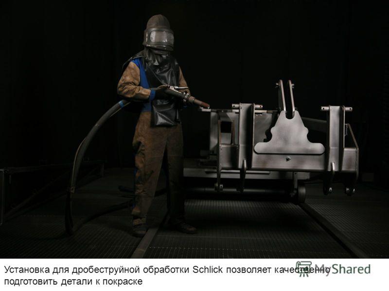 Установка для дробеструйной обработки Schlick позволяет качественно подготовить детали к покраске
